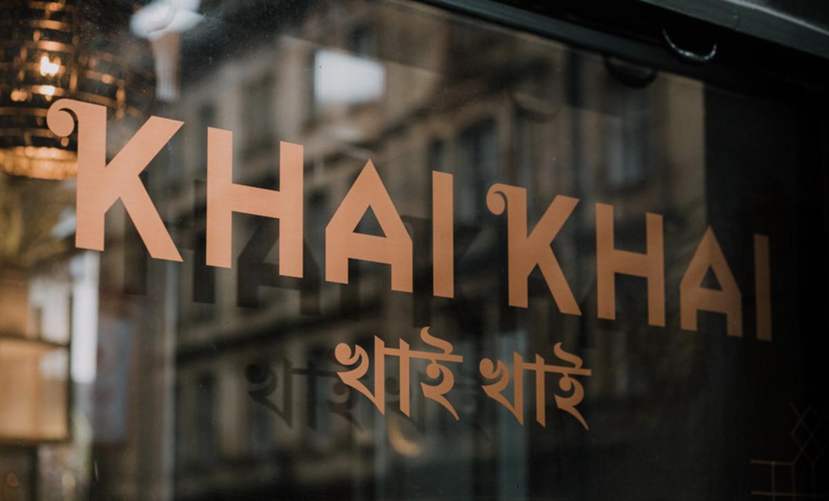 品牌设计公司已经为纽卡斯尔最新的印度餐厅设计了UI设计和店面形象设计。